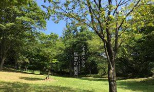 八木山にある秘密の庭園