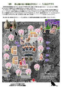 〈 夢 〉 居心地の良い緑地を作りたい 八木山テラス