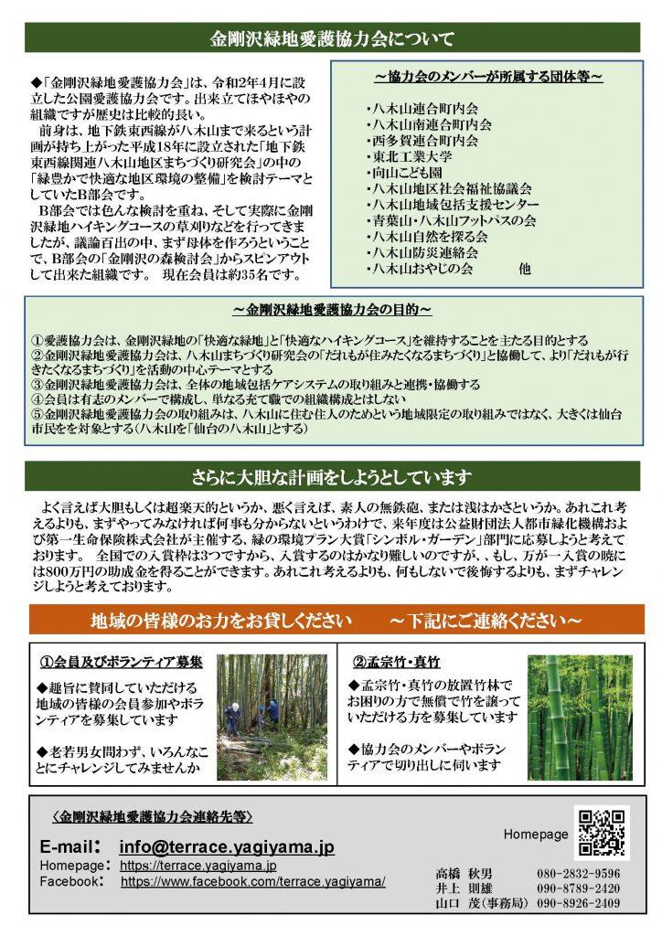 金剛沢緑地愛護協力会について
