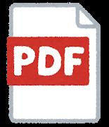 PDFファイルはこちら